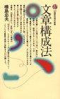文章構成法 (講談社現代新書)