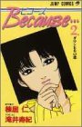 Because… 2 (ジャンプコミックス)