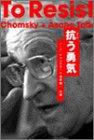 抗う勇気―ノーム・チョムスキー+浅野健一対談の詳細を見る