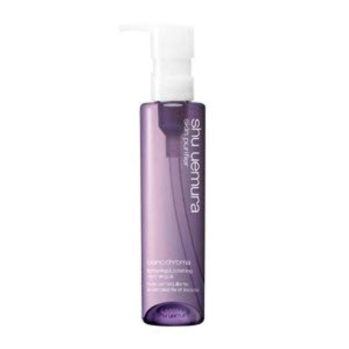 紫の電化する仮称シュウ ウエムラ ブランクロマ ライト&ポリッシュ クレンジングオイル 150ml