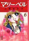 マリーベル (6) (講談社漫画文庫)