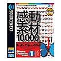 感動素材 10000 HEMERA Photo-Objects 1