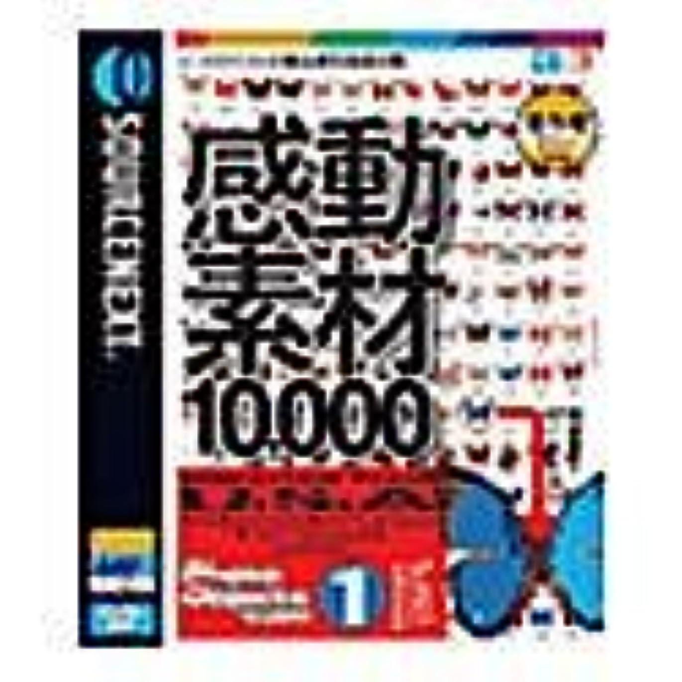 適応する支援する抑止する感動素材 10000 HEMERA Photo-Objects 1