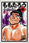ももたろう 6 よっ、日本一!! (スーパー・ビジュアル・コミックス)