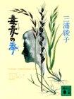 毒麦の季 (講談社文庫)