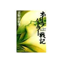 オーラバトラー戦記〈3〉ガロウ・ラン・サイン (角川スニーカー文庫)