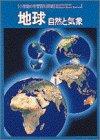 地球―自然と気象 (小学館の学習百科図鑑 (9))