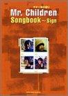 ギター弾き語り Mr.Children Songbook~Sign~