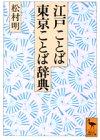 江戸ことば・東京ことば辞典 (講談社学術文庫)