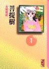 菩提樹 / 大和和紀 のシリーズ情報を見る