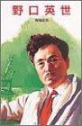 野口英世 (ポプラ社文庫—伝記文庫) [新書] / 馬場 正男 (著); ポプラ社 (刊)