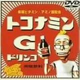 デジタル所さん~トコきゅうさん~ [DVD]