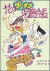花のズッコケ児童会長 (こども文学館 (55))