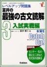 富井の最強の古文読解―レベルアップ問題集 (3) (レベルアップVシリーズ)