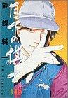 月下の棋士 (12) (ビッグコミックス)の詳細を見る