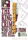 魔術列車殺人事件 (講談社コミックスデラックス―『金田一少年の事件簿』ベストセレクション (1336))