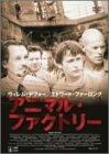 アニマル・ファクトリー [DVD]