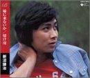 嫁に来ないか/情け川 [Single, Maxi] / 新沼謙治 (演奏); 阿久悠, 吉岡治, あかのたちお, 京建輔 (その他) (CD - 2003)