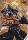トリニティ・ブラッド バード・ケージ Rage Against the Moons V (角川スニーカー文庫)