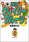 続・純情クレイジーフルーツ 2 (集英社文庫―コミック版)