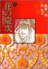 花の慶次―雲のかなたに (7) (集英社文庫―コミック版)