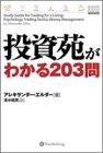 投資苑がわかる203問  ウィザードブックシリーズ (ウィザード・ブックシリーズ)の詳細を見る
