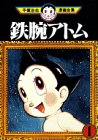 鉄腕アトム(1) (手塚治虫漫画全集)