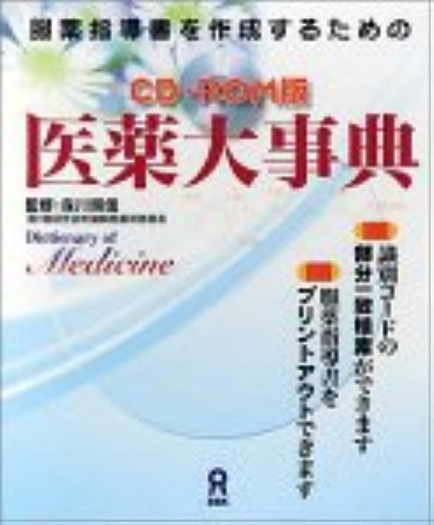 追い払う違法太鼓腹医薬大事典 CD-ROM版