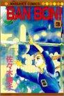 BAN BON! 3 (マーガレットコミックス)