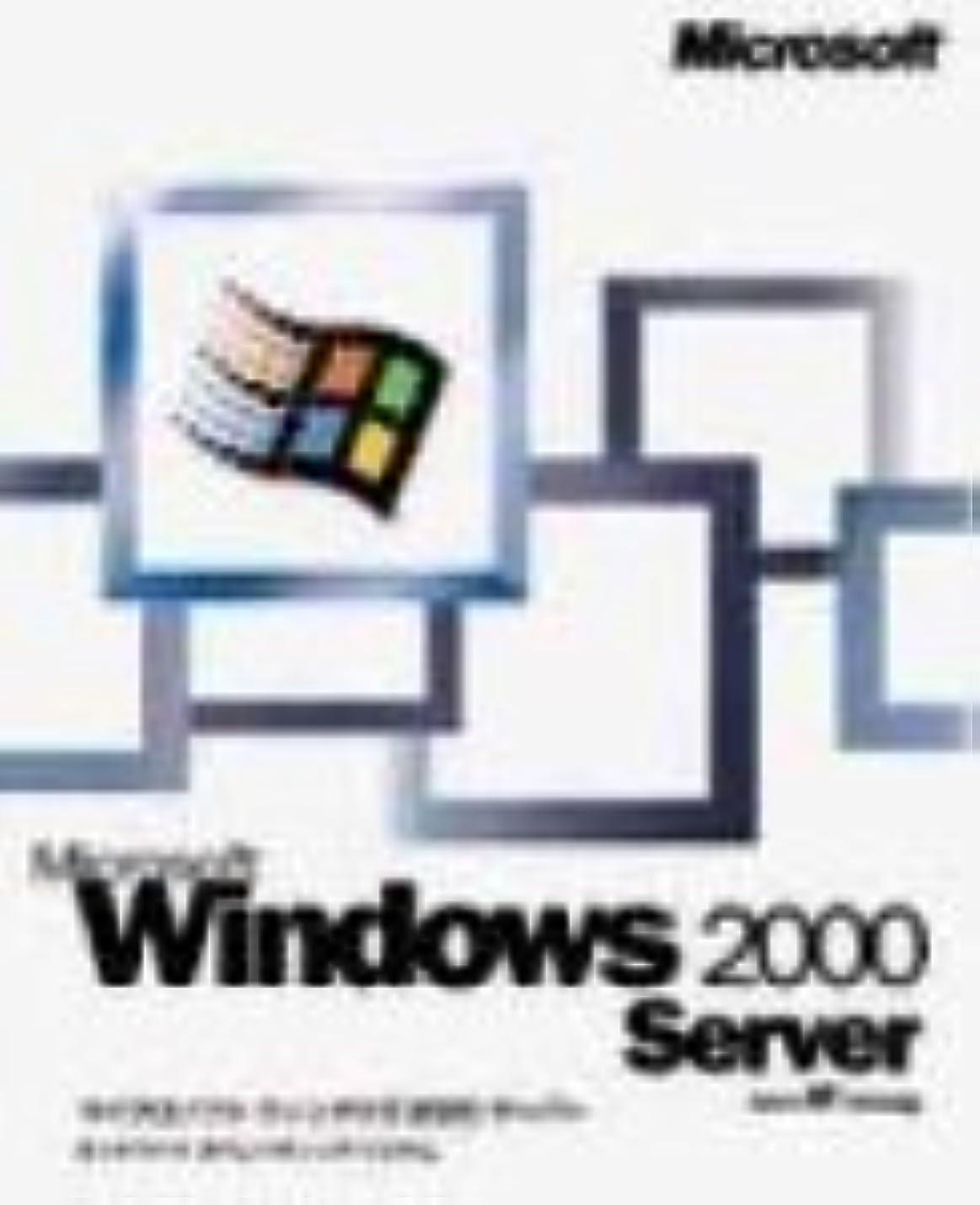 急流古風な電気技師Microsoft Windows2000 Server 25クライアントアクセスライセンス付き