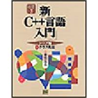 新C++言語入門 シニア編〈下〉クラス機能 (C++言語実用マスターシリーズ)