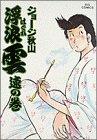浮浪雲 (17) (ビッグコミックス)