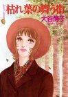 枯れ葉の舞う街 / 大谷 博子 のシリーズ情報を見る