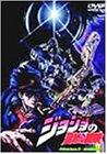 ジョジョの奇妙な冒険 Adventure.3-銀の戦車&力- [DVD]