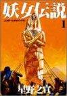 妖女伝説 1 (ジャンプスーパーコミックス) 画像