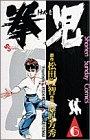拳児 (6) (少年サンデーコミックス)