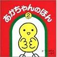 あかちゃんのほん(3冊入りセット) 2 (まついのりこ あかちゃんのほん)