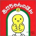 あかちゃんのほん(3冊入りセット) 2