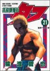 高校鉄拳伝タフ (21) (ヤングジャンプ・コミックス)