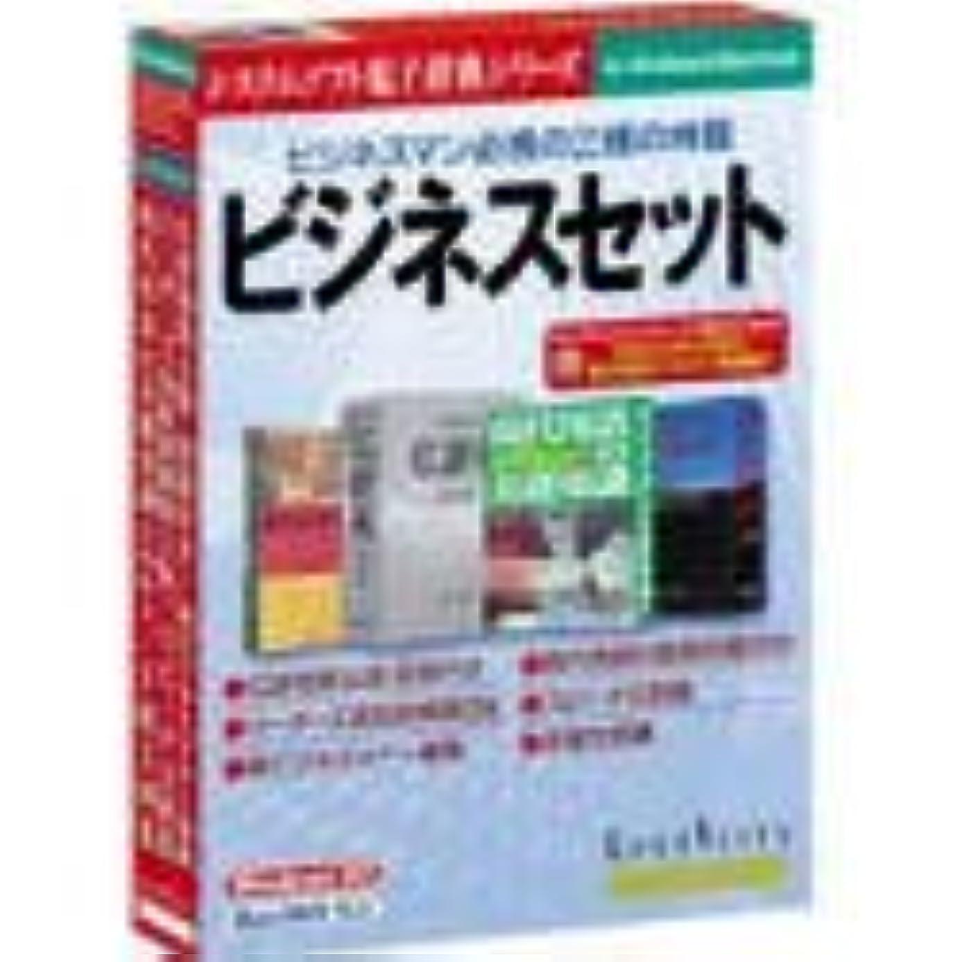 食べるネックレット内部システムソフト電子辞典シリーズ ビジネスセット