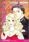 かなわぬ思い (エメラルドコミックス ハーレクインシリーズ)