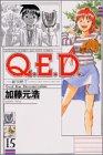 Q.E.D.証明終了 第15巻