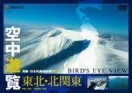 空中遊覧~鳥瞰・日本列島縦断飛行3~〔東北・北関東〕 [DVD]