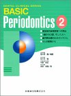 Periodontics〈2〉重度歯周病罹患歯への対応、1歯から口腔、そして人へ、歯周病治療のためのシステム、4人の症例から (DENTAL CLINICAL SERIES BASIC)