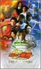 仮面ライダー龍騎スペシャル 13RIDERS [VHS]