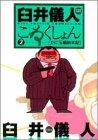 臼井儀人こねくしょん 2 (アクションコミックス)