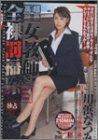 超最高級女教師 全裸罰掃除 [DVD]