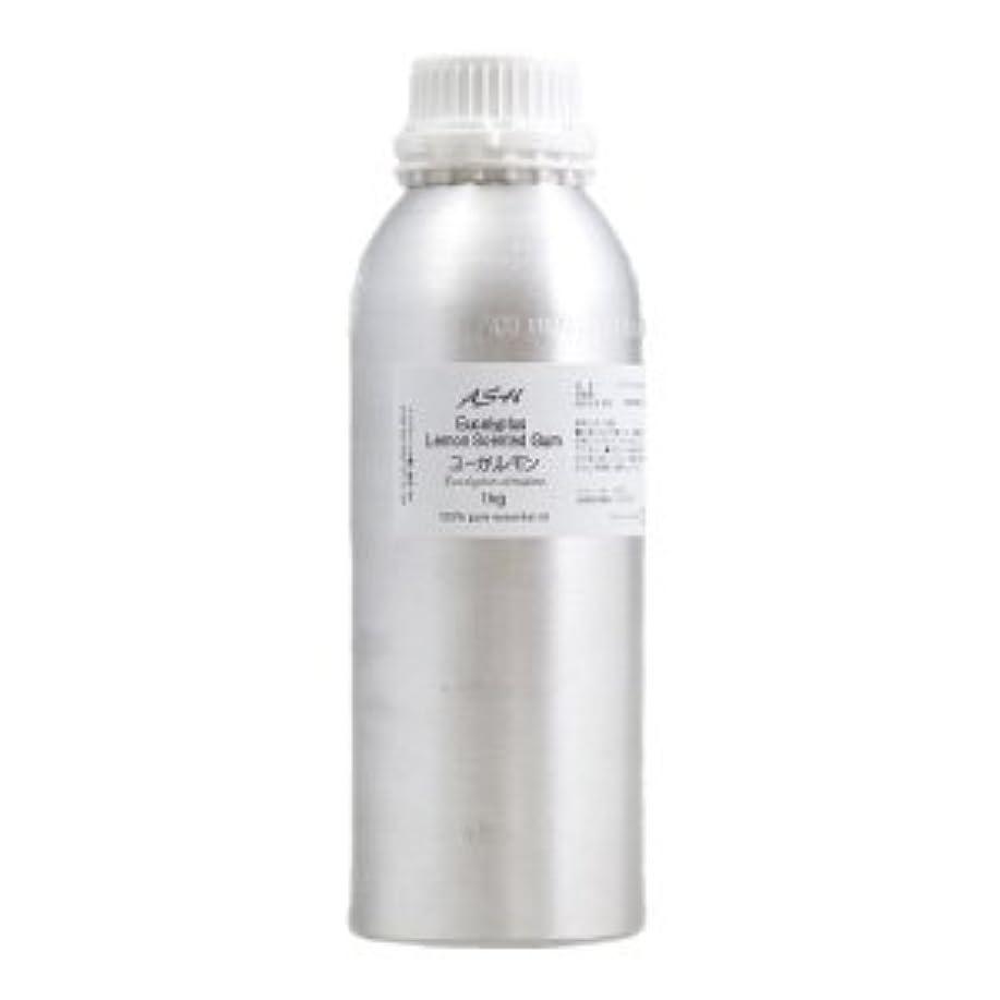 換気するメッセンジャー刈るASH ユーカリレモン (シトリオドラ) エッセンシャルオイル 業務用1kg AEAJ表示基準適合認定精油