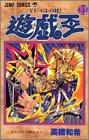 遊☆戯☆王 (31) (ジャンプ・コミックス)