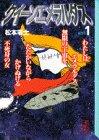 クイーンエメラルダス(1) (講談社漫画文庫)の詳細を見る